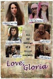 Любовь, Глория (2011)