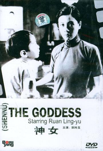 Богиня (1934)