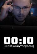 00:10 / Десять минут...