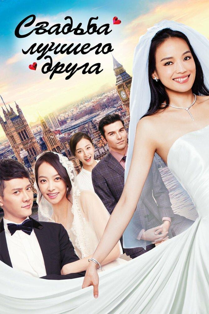 Фильмы Свадьба лучшего друга смотреть онлайн
