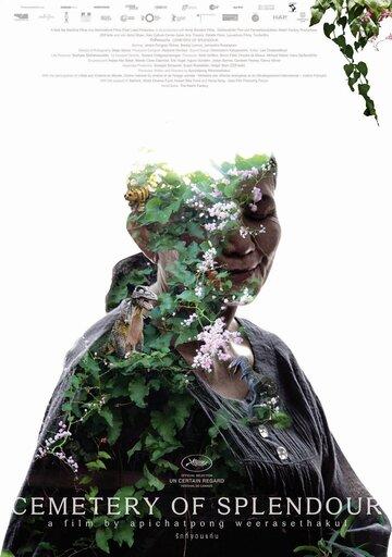 Кладбище блеска (2015) - фильм драма смотреть онлайн в HD