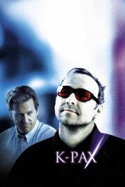 Планета Ка-Пэкс (2001)