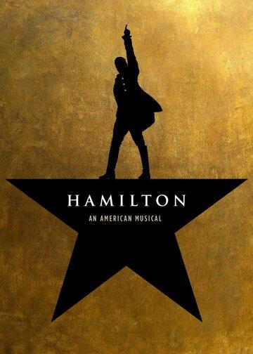 Гамильтон (2015) (2015) — отзывы и рейтинг фильма