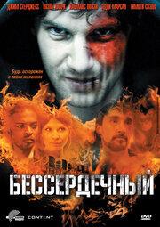 Бессердечный (2009)