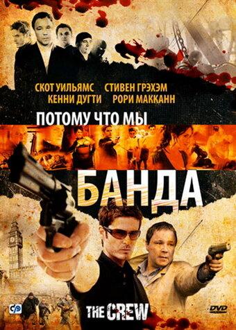 Постер Потому что мы банда 2008