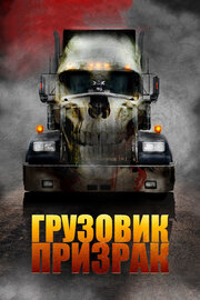 Грузовик-призрак (2009)