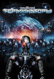 Терминаторы (2009)