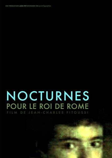 Ноктюрны для короля Рима (Nocturnes pour le roi de Rome)