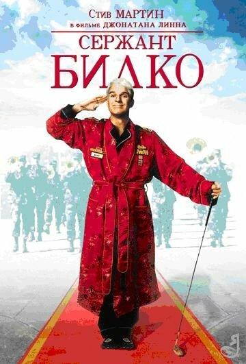 Сержант Билко