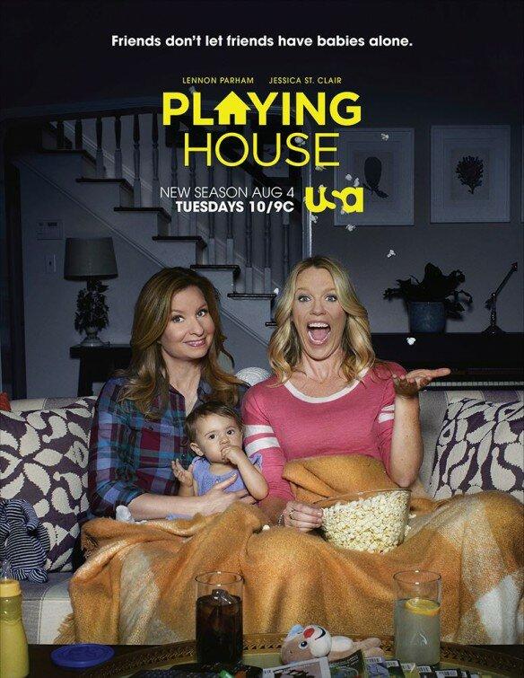 Игра в дом / Дом игр (2014)