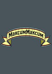 Смотреть онлайн МаксимМаксим