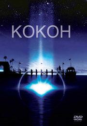Кокон (1985)