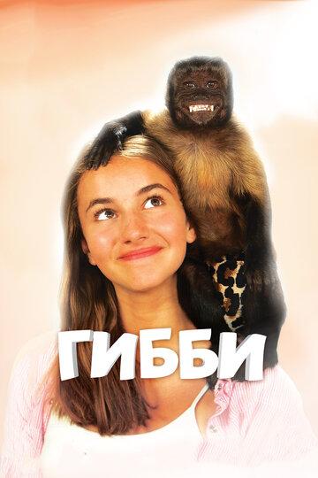 Гибби / Gibby (2016) смотреть онлайн