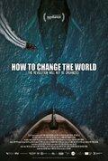Как изменить мир (How to Change the World)
