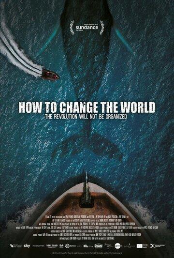 Как изменить мир / How to Change the World (2015)