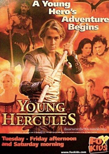 Молодость Геракла