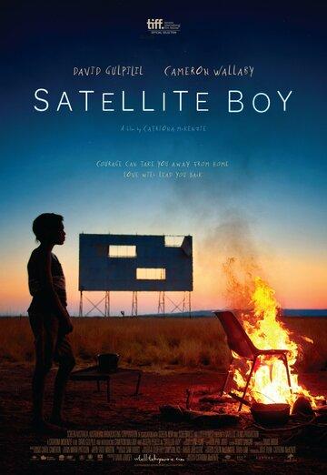 Спутник (Satellite Boy)