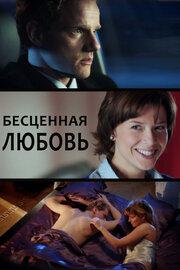 Бесценная любовь (2013)