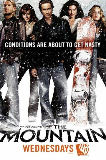 Гора (2004)