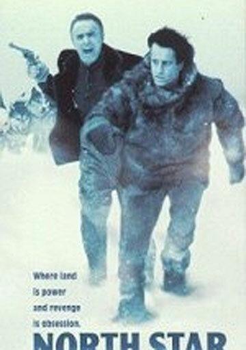 Полярная звезда (1986)