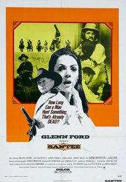 Санти (1973)