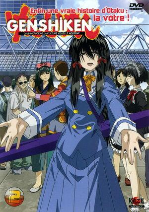 Постер к аниме сериалу Гэнсикэн (2004)