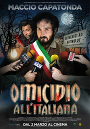 Убийство в итальянском стиле