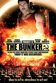 Проект 12: Бункер