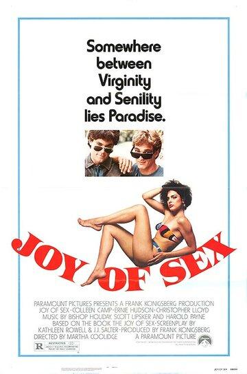 Смотреть онлайн бесконечная радость секса смотреть онлайн
