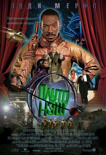 Приключения Плуто Нэша (2002) полный фильм онлайн
