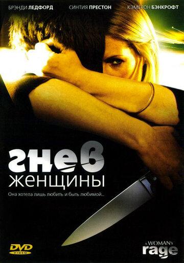 Гнев женщины (2008)