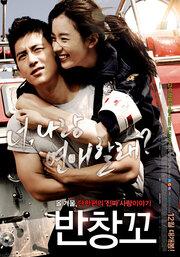 Любовь 911 (2012)
