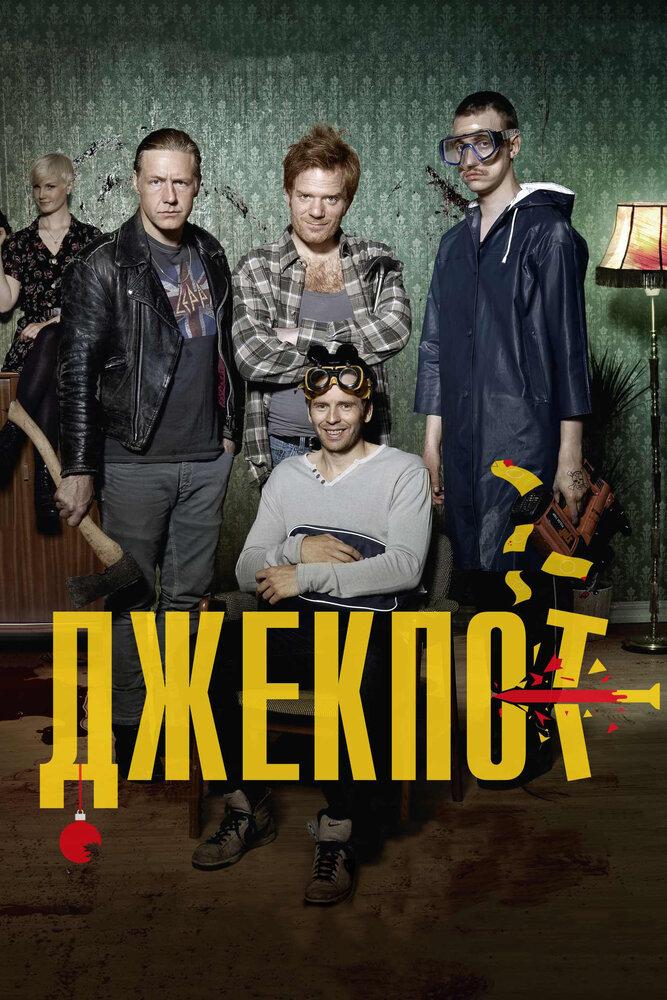 Джекпот (2011) - смотреть онлайн
