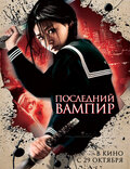 Последний вампир (2009)