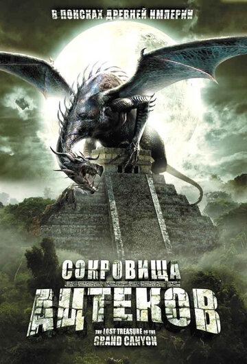 Фильм Сокровища ацтеков