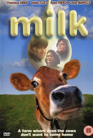 Молоко (Milk)