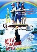 Дети, спасшие лето (2004)