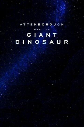 Аттенборо и гигантский динозавр (2016) полный фильм онлайн