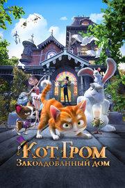 Смотреть Кот Гром и заколдованный дом (2014) в HD качестве 720p