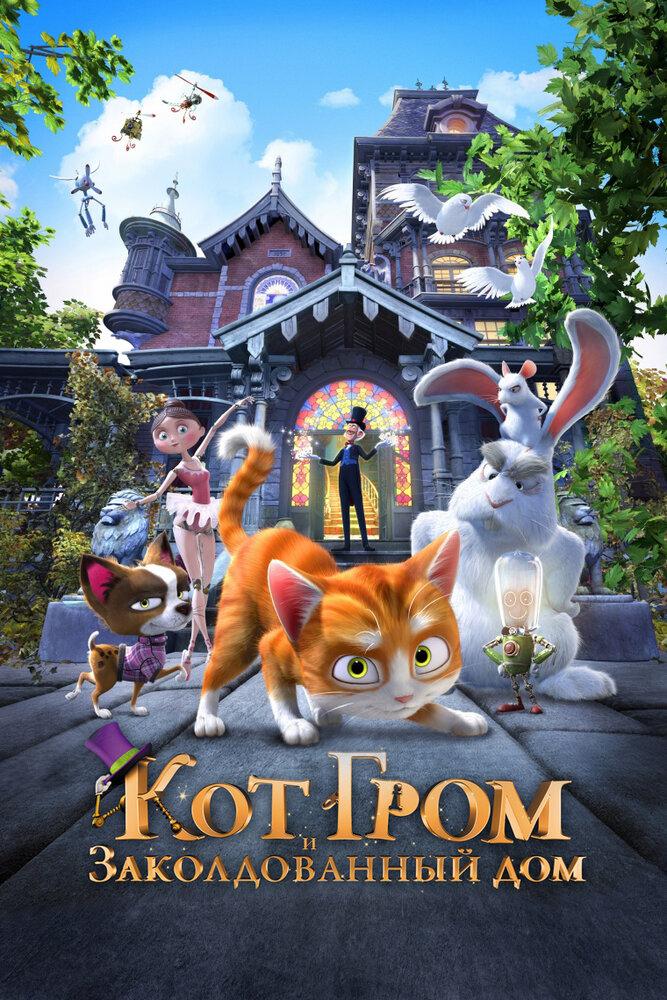 Кот Гром и заколдованный дом (2014)