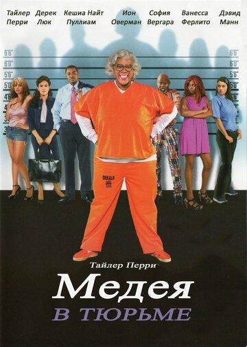 Мэдея в тюрьме 2009