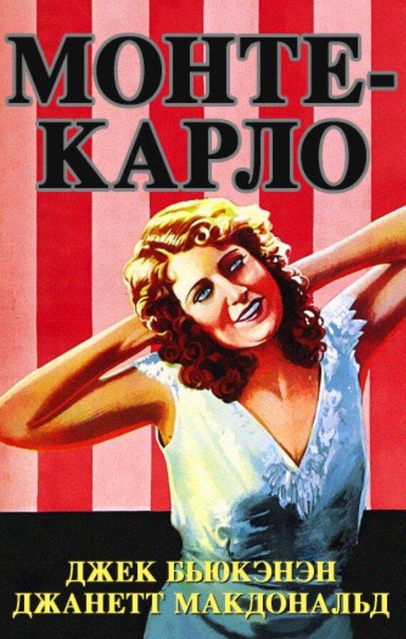 монте карло 2011 смотреть онлайн в хорошем качестве