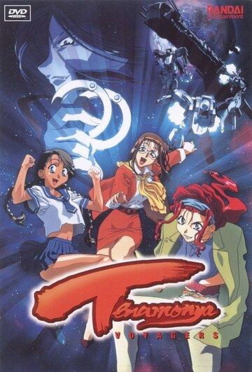 Те еще странники (1999) полный фильм