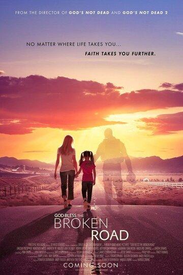 Господь, благослови этот извилистый путь / God Bless the Broken Road. 2018г.