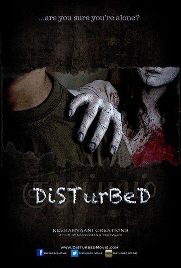 Disturbed (2017)