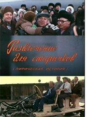 Развлечение для старичков (1976)