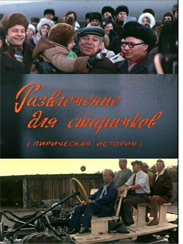 Развлечение для старичков (1976) полный фильм онлайн
