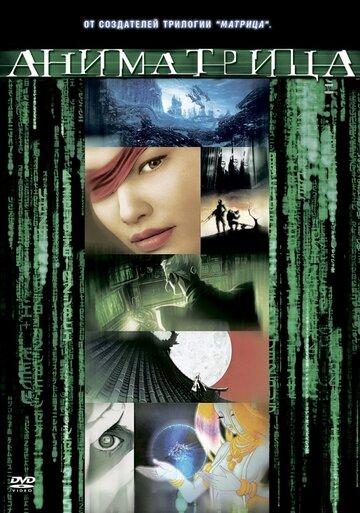 Аниматрица: Второе возрождение — Часть 2 (2003)