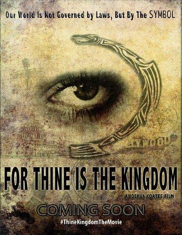 Ибо Твое есть Царство