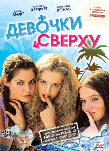 Девочки сверху (2001)